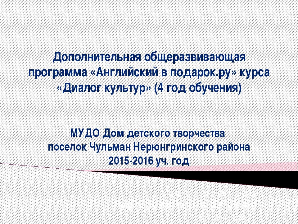 Дополнительная общеразвивающая программа «Английский в подарок.ру» курса «Диа...