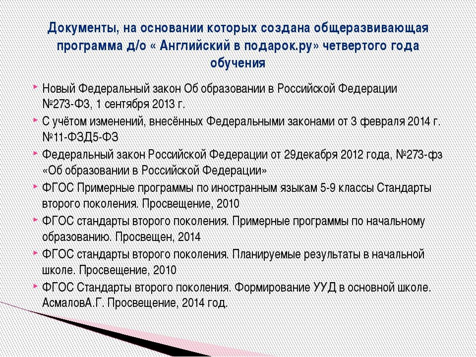 Новый Федеральный закон Об образовании в Российской Федерации №273-Ф3, 1 сент...