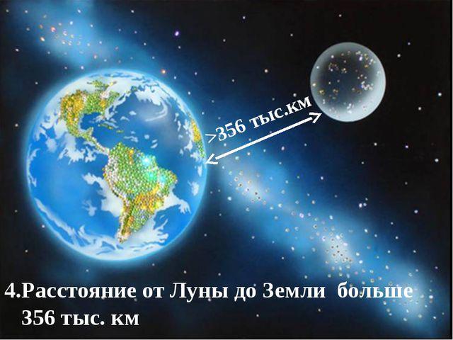 >356 тыс.км 4.Расстояние от Луны до Земли больше 356 тыс. км