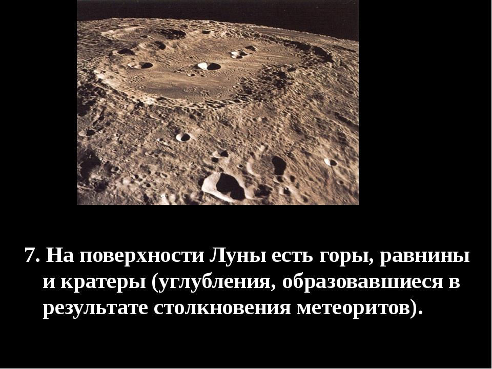 7. На поверхности Луны есть горы, равнины и кратеры (углубления, образовавши...