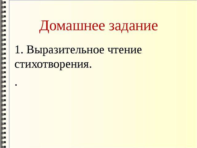 Домашнее задание 1. Выразительное чтение стихотворения. .
