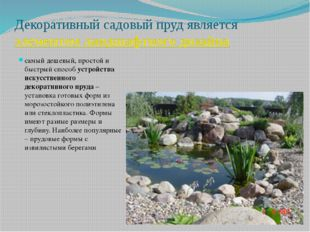 Декоративный садовый пруд являетсяэлементом ландшафтного дизайна самый дешев