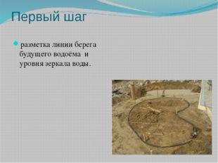 Первый шаг разметка линии берега будущего водоёма и уровня зеркала воды.
