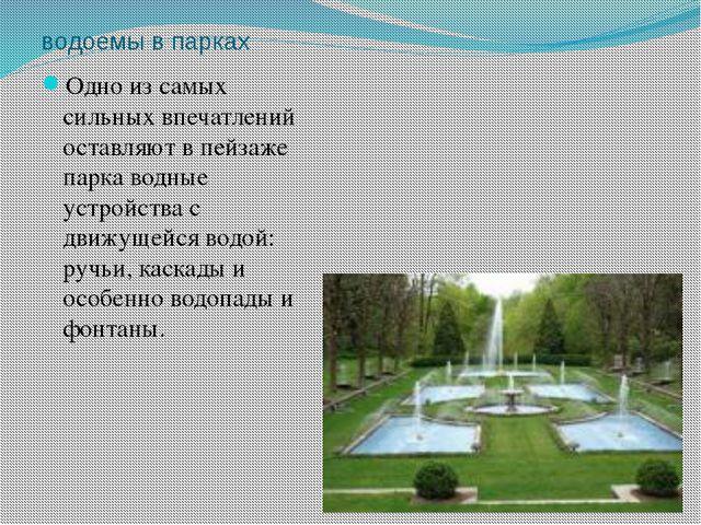 водоемы в парках Одно из самых сильных впечатлений оставляют в пейзаже парка...