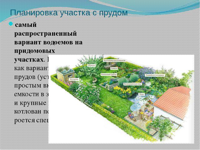 Планировка участка с прудом самый распространенный вариант водоемов на придом...