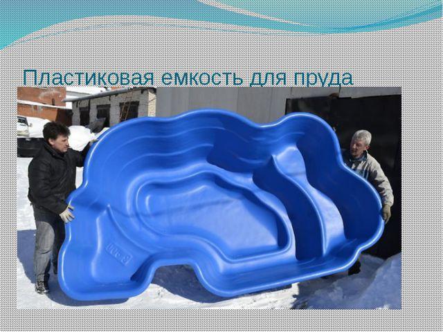 Пластиковая емкость для пруда