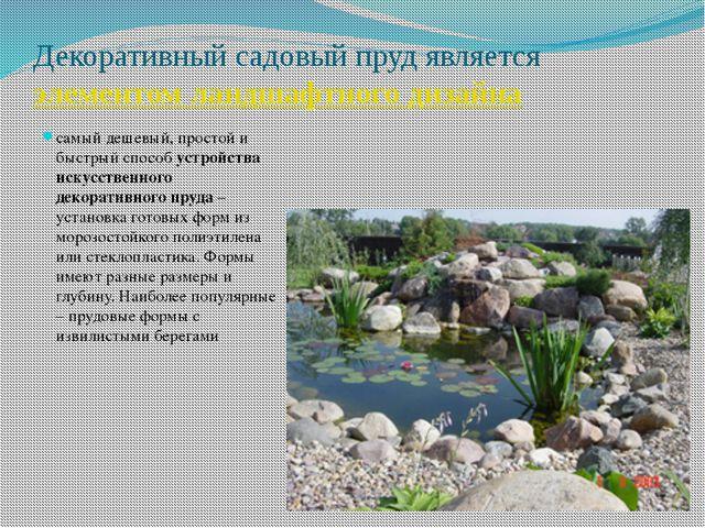 Декоративный садовый пруд являетсяэлементом ландшафтного дизайна самый дешев...