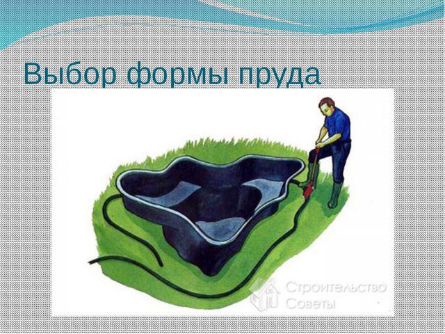 Выбор формы пруда