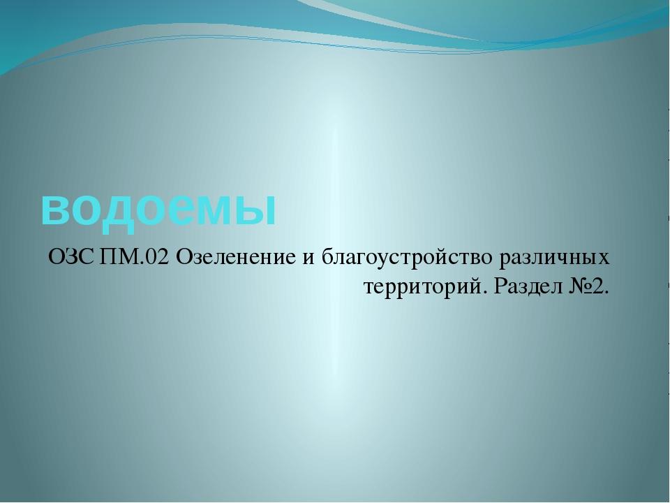 водоемы ОЗС ПМ.02 Озеленение и благоустройство различных территорий. Раздел №2.