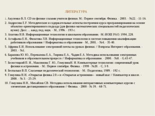 ЛИТЕРАТУРА 1. Акуленко В.Л. CD по физике глазами учителя физики. М.: Первое с