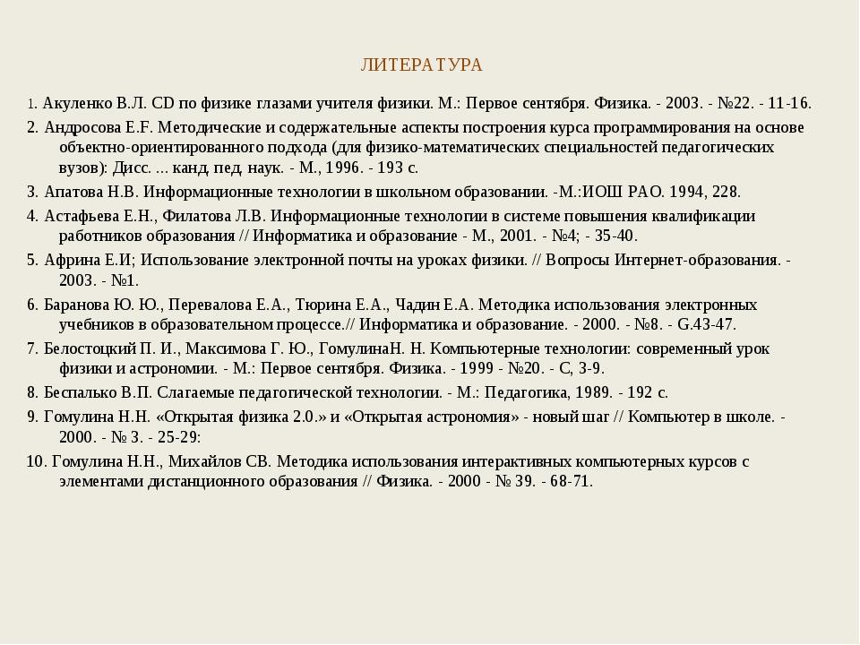 ЛИТЕРАТУРА 1. Акуленко В.Л. CD по физике глазами учителя физики. М.: Первое с...