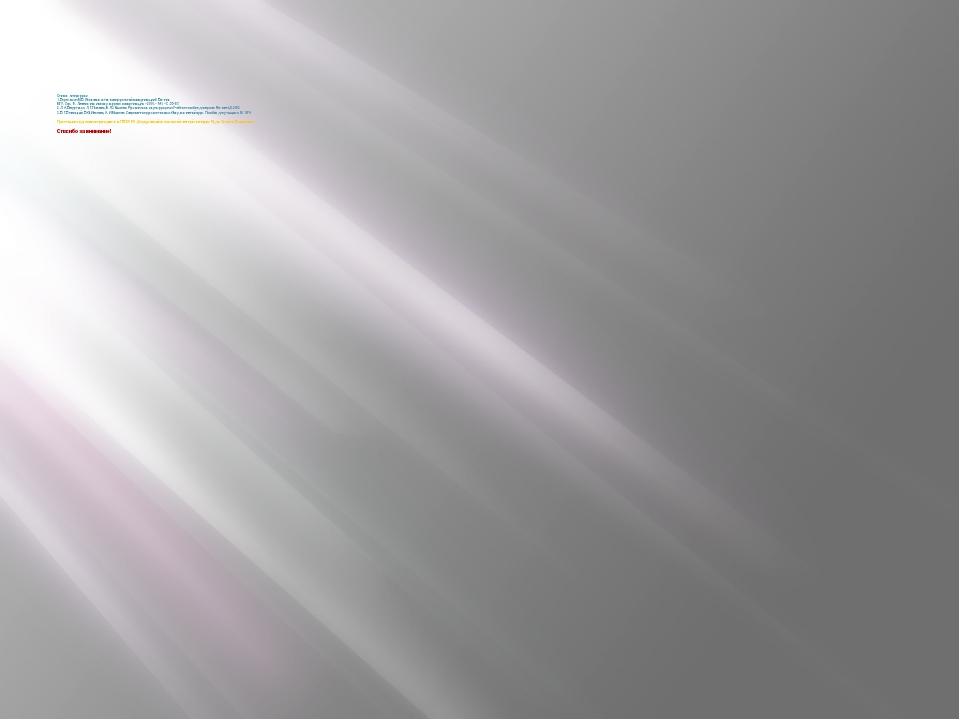 Список литературы: 1. Бергельсон М.Б. Языковые аспекты виртуальной коммуника...