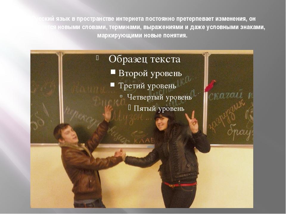 Русский язык в пространстве интернета постоянно претерпевает изменения, он п...