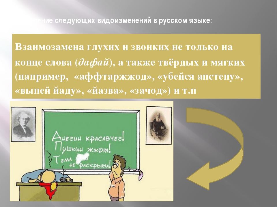 Появление следующих видоизменений в русском языке: взаимозаменаглухих и звонк...
