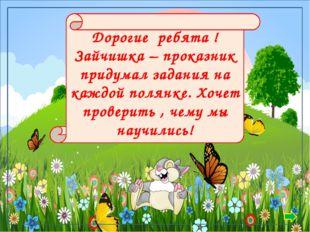 Дорогие ребята ! Зайчишка – проказник придумал задания на каждой полянке. Хо