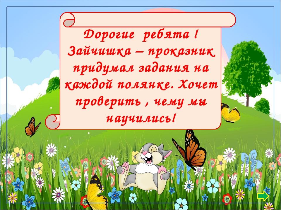 Дорогие ребята ! Зайчишка – проказник придумал задания на каждой полянке. Хо...