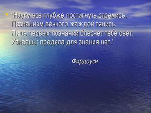 """""""Науку все глубже постигнуть стремись, Познанием вечного жаждой тянись. Лишь"""