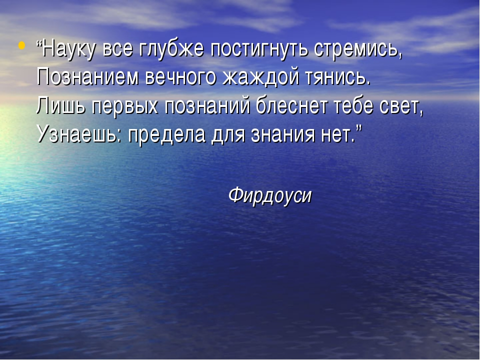 """""""Науку все глубже постигнуть стремись, Познанием вечного жаждой тянись. Лишь..."""