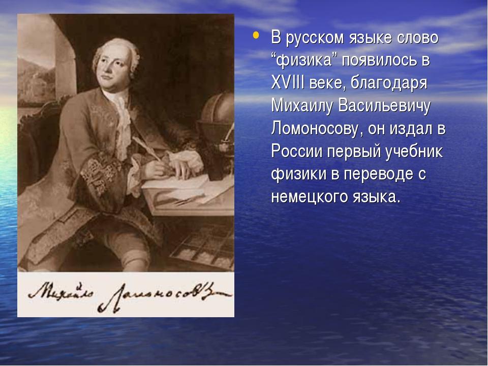 """В русском языке слово """"физика"""" появилось в XVIII веке, благодаря Михаилу Васи..."""