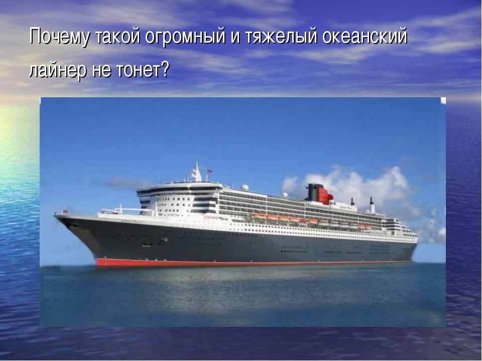 Почему такой огромный и тяжелый океанский лайнер не тонет?