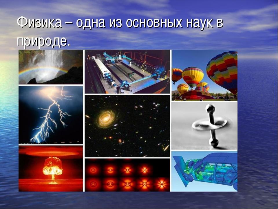 Физика – одна из основных наук в природе.
