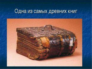 Одна из самых древних книг