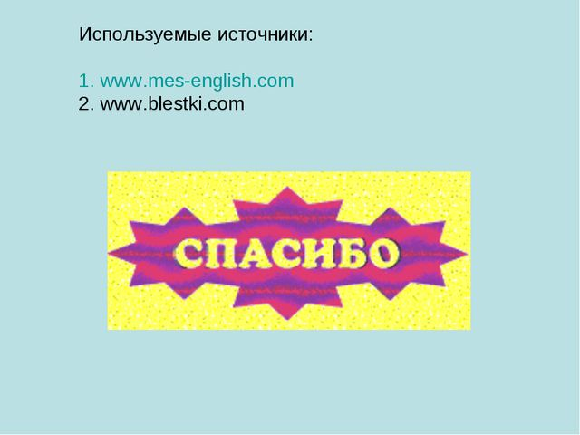 Используемые источники: www.mes-english.com www.blestki.com
