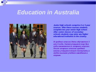 Education in Australia Junior high schools comprise 4 or 3-year courses. Aft