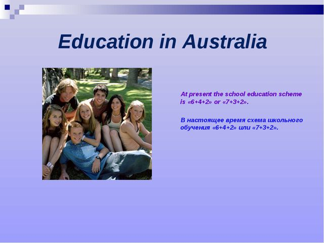 Education in Australia At present the school education scheme is «6+4+2» or...