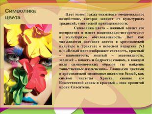 Символика цвета Цвет может также оказывать эмоциональное воздействие, которое