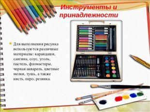 Инструменты и принадлежности Для выполнения рисунка используются различные ма
