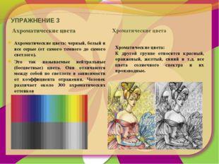 УПРАЖНЕНИЕ 3 Ахроматические цвета Хроматические цвета Ахроматические цвета: ч