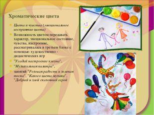 Хроматические цвета Цвета и чувства (эмоциональное восприятие цвета) Возможно