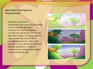 Цветовые контрасты Упражнение Большое значение в изобразительном искусстве им