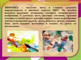 ЖИВОПИСЬ – искусство цвета и главным средством выразительности в живописи яв
