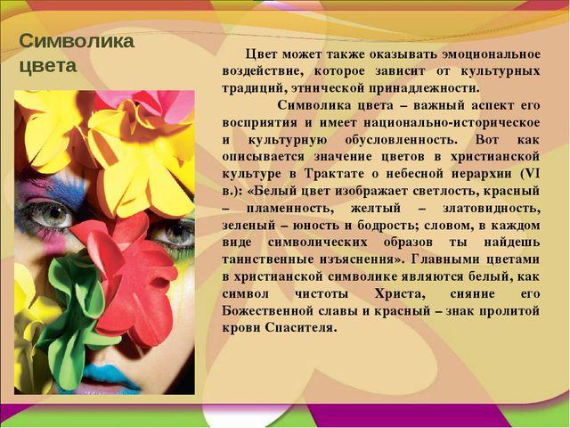 Символика цвета Цвет может также оказывать эмоциональное воздействие, которое...