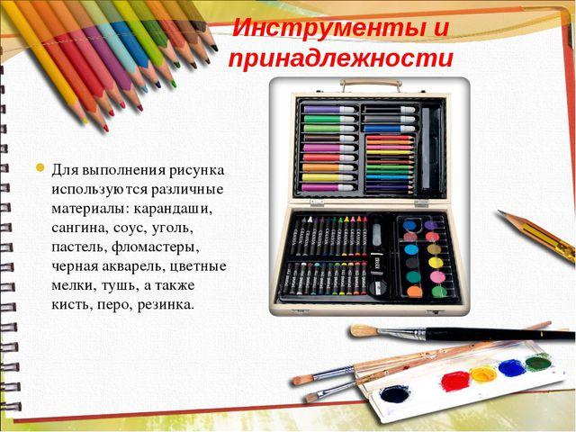 Инструменты и принадлежности Для выполнения рисунка используются различные ма...