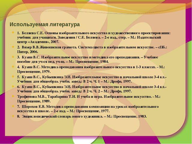 Используемая литература 1. Беляева С.Е. Основы изобразительного искусства и...