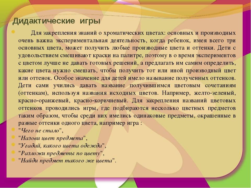 Дидактические игры Для закрепления знаний о хроматических цветах: основных и...
