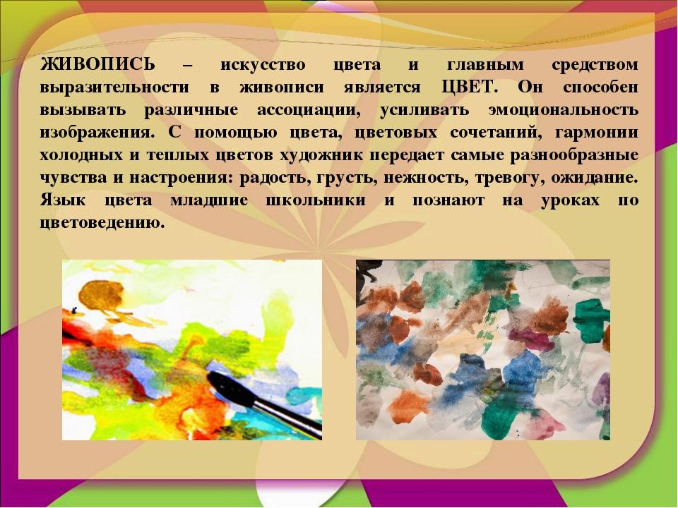 ЖИВОПИСЬ – искусство цвета и главным средством выразительности в живописи яв...