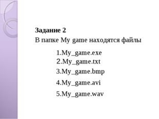 Задание 2 В папке My game находятся файлы   2.My_game.txt 3.My_game.bmp 4.My_