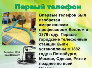 Впервые телефон был изобретен американским профессором Беллом в 1876 году. Пе
