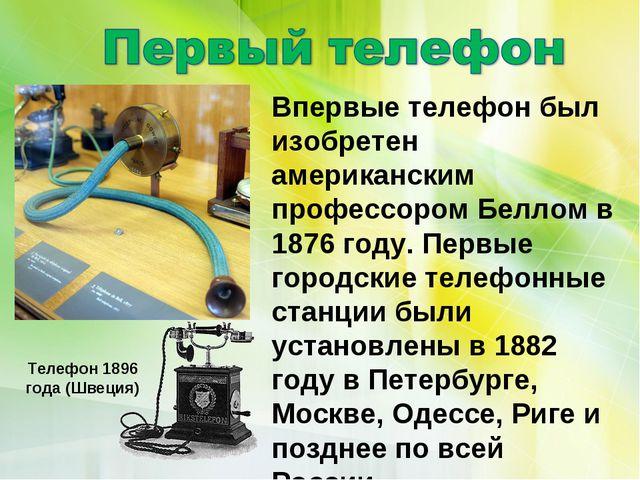 Впервые телефон был изобретен американским профессором Беллом в 1876 году. Пе...