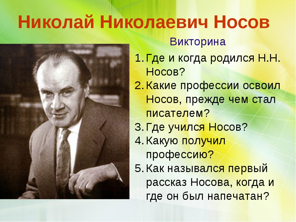 Николай Николаевич Носов Викторина Где и когда родился Н.Н. Носов? Какие про...