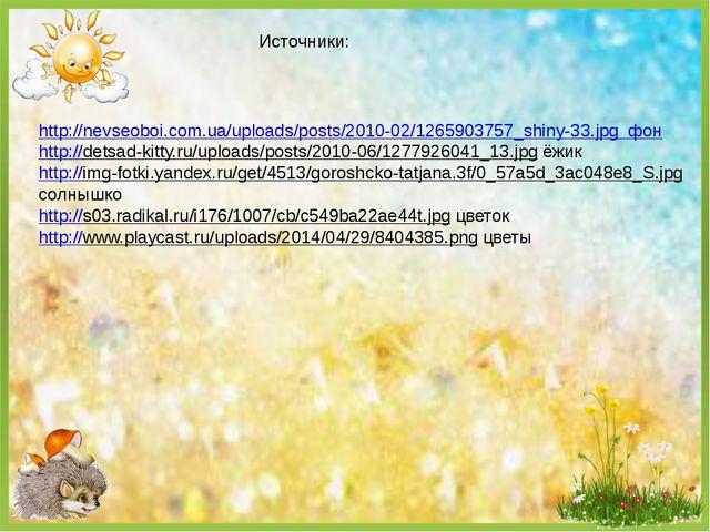 Источники: http://nevseoboi.com.ua/uploads/posts/2010-02/1265903757_shiny-33....