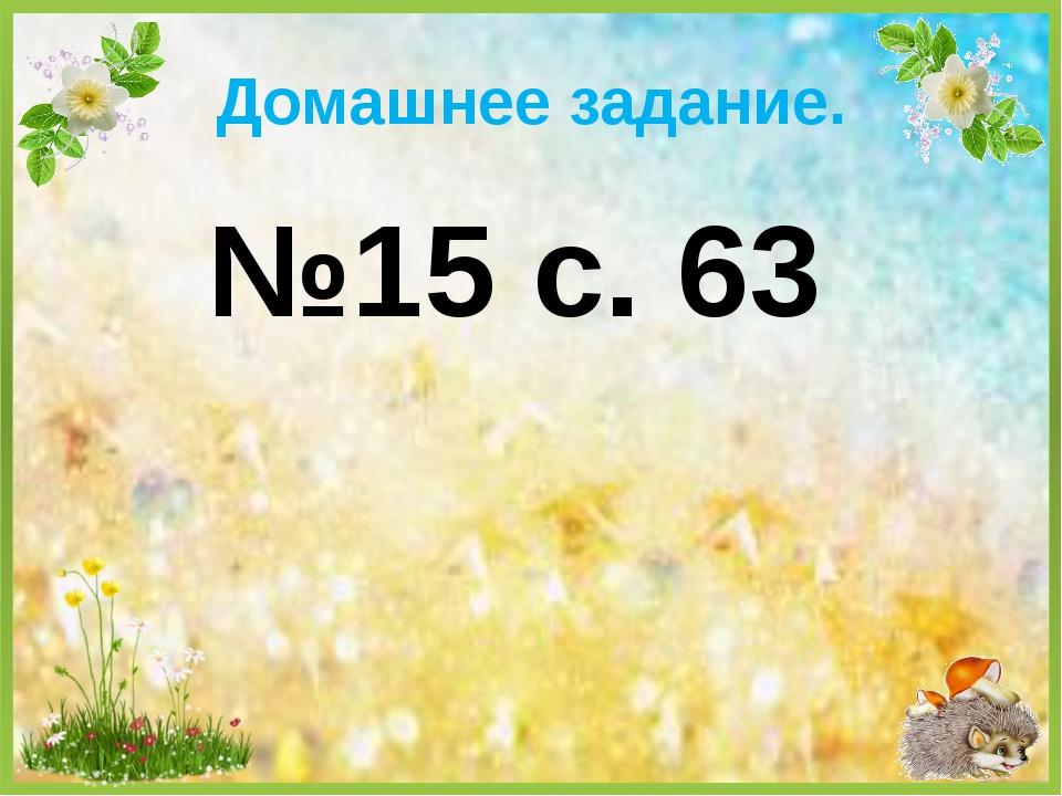 №15 с. 63 Домашнее задание.