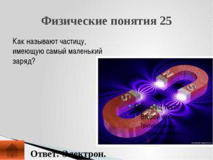 Ученые физики 25 Физик – теоретик, один из основателей современной физики, ла