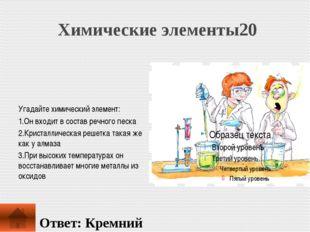 Ученые химики 15 Шведский химик. В 1814 г.ввел современное обозначение химич