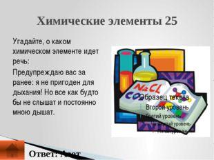 Кто первым создал периодическую систему химических элементов? Ученые химики 2
