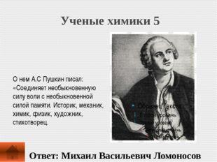 Ученые химики 25 Русский химик, академик. Основоположник физической химии. В